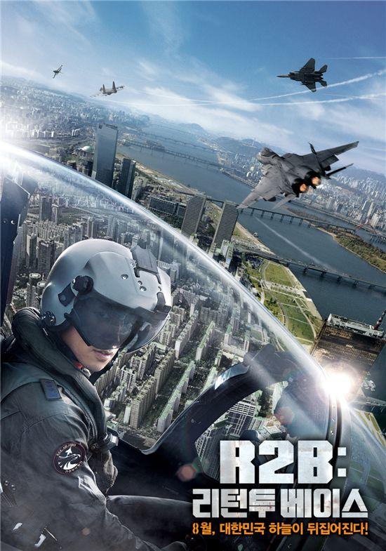 '서울 하늘에 정체불명 전투기가 나타난다면?' 영화 '알투비'의 시작
