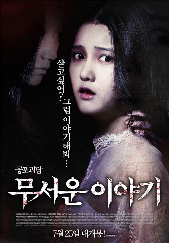 "Poster of ""Horror Stories"" [Lotte Entertainment]"