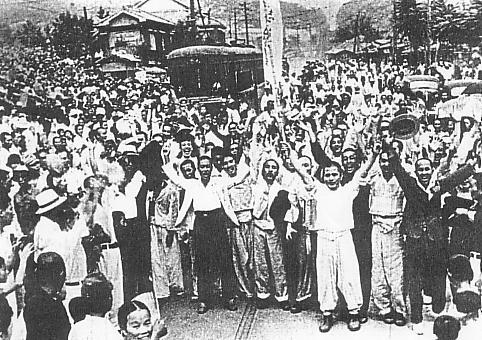 ▲ 8월16일 오전 9시 마포형무소 앞, 광복을 기뻐하는 군중들.(출처: 위키피디아)
