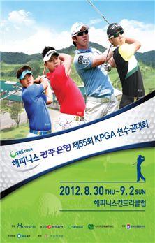 광주銀, KPGA 선수권 대회 유치