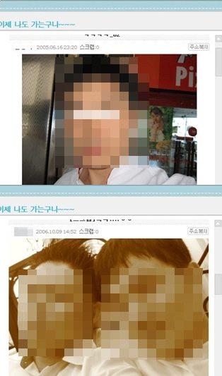 ▲ '서산 여대생 사건' 피의자 안모씨의 미니홈피 사진