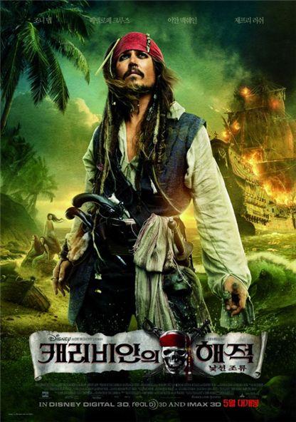▲'캐리비안의 해적-낯선 조류' 포스터