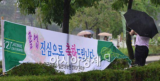 [포토]빗 속의 졸업 현수막