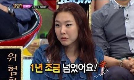 한혜진 열애(출처: SBS TV '강심장')