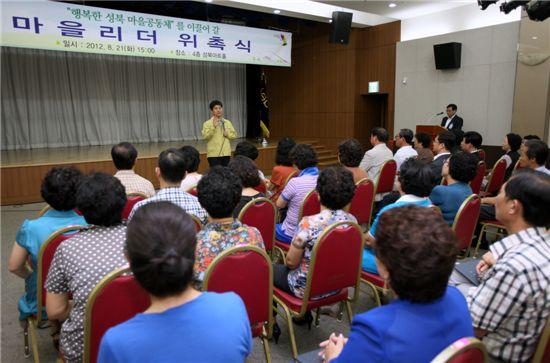 김영배 성북구청장이 21일 '행복한 성북 마을공동체'를 이끌어 갈 마을리더 위촉식에서 인사말을 하고 있다.