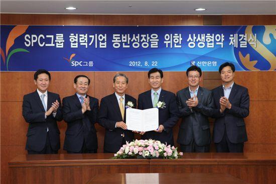 ▲SPC그룹은 22일 신한은행과 함께 200억 원 규모의 협력기업 상생자금을 조성한다고 밝혔다. 이날 조상호 SPC그룹 총괄사장(사진 왼쪽에서 세 번째)과 이동대 신한은행 부행장(사진 왼쪽에서 네 번째)은 서울 태평로 신한은행 본사에서 'SPC그룹 협력기업 동반성장을 위한 상생협약 체결식'을 가졌다.