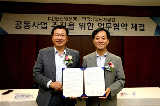 김한철 수석부행장(왼쪽), 김경수 한국산업단지공단 이사장