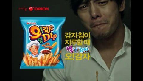 ▲오!감자의 광고 영상 중 한 장면