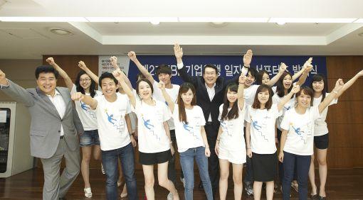 IBK기업은행, 제2기 일자리 서포터즈 발대식 개최