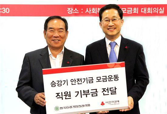공창석 승안원장(왼쪽)이 김주현 사회공동복지모금회 사무총장에게 직원기부금을 전달하고 있다.