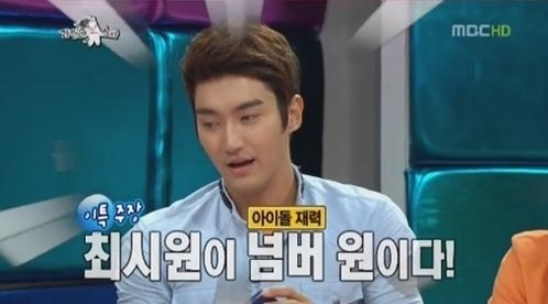 (출처: MBC '황금어장-라디오스타')