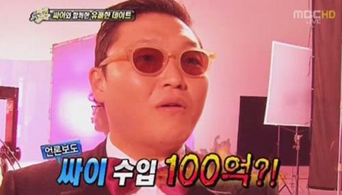 싸이 수입(출처: MBC '섹션TV연예통신')