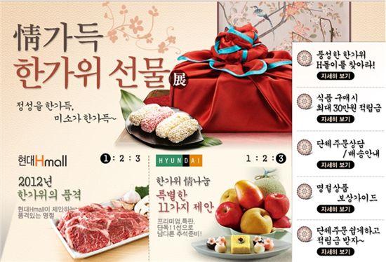 ▲'현대H몰'이 추석을 맞아 26일까지 '정(情)가득 한가위 선물전'을 진행한다.