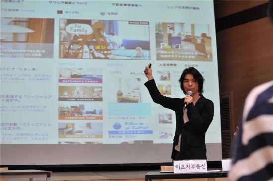 지난 7일 서울시립청소년직업체험센터에서 열린 '한일 청년 현장포럼에서 키타카와 다이스케 대표가 히츠지 부동산의 셰어주거 사례를 발표하고 있다.