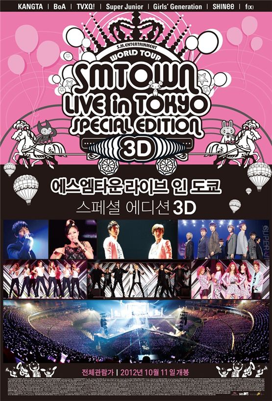 "Official poster of ""SMTOWN LIVE IN TOKYO SPECIAL EDITION 3D,"" which will open in theaters on October 11, 2012. [SBS MTV]"