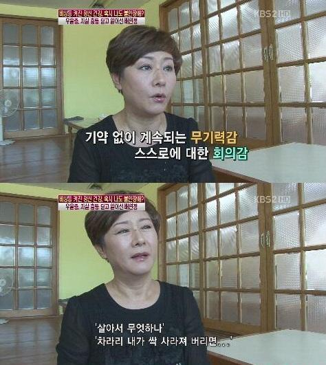 우울증에 시달렸던 탤런트 배연정(출처: KBS)