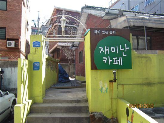 강북구 예바사회적기업인 '재미난 카페'