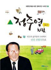 FKI미디어, 경제 거인 '정주영처럼' 발간