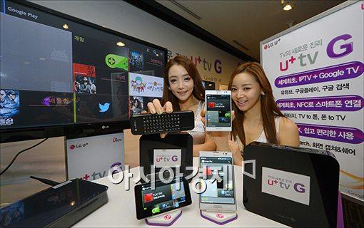 [포토]LG유플러스, 세계최초 'IPTV+구글TV' 출시