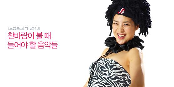 """강유미, 개그우먼·가수에 이어 작가 데뷔 """"연예인 특별대우 사절"""""""