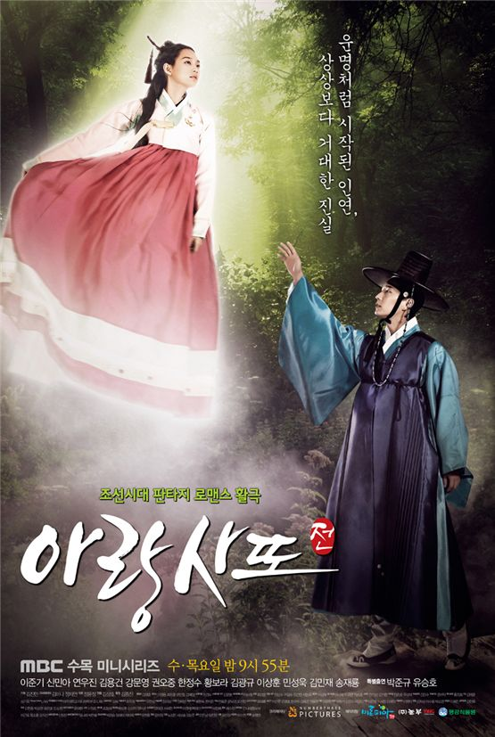 """Actress Shin Mina (left) and actor Lee Joon-gi (right) pose in the poster of MBC """"Tale of Arang,"""" aired between August 15 and October 18, 2012. [MBC]"""