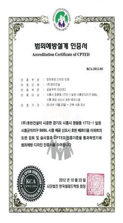 호반건설, 범죄예방 환경설계(CPTED 셉테드) 인증