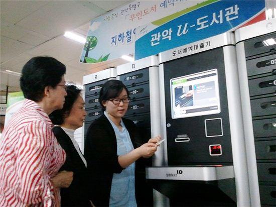 무인도서 대출반납시스템