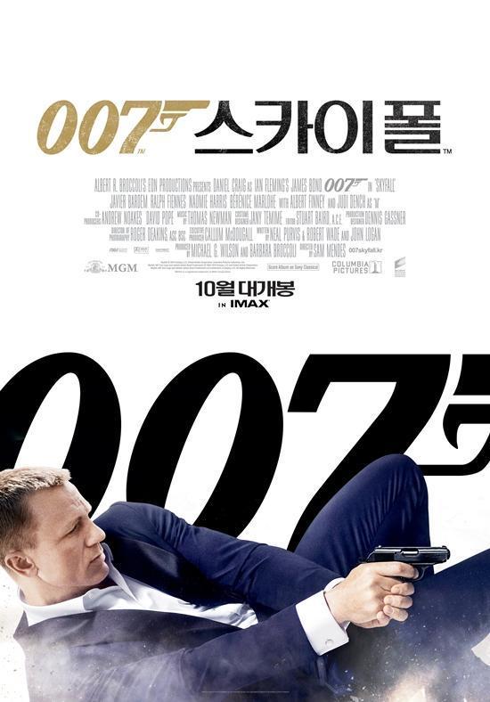 '007 스카이폴' 단 이틀만에 57만 돌파