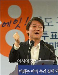 """안철수 """"박근혜, 100% 유권자 투표할 권리 보장하라"""""""