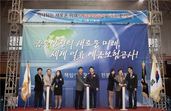 예보, 비전 선포 행사 개최