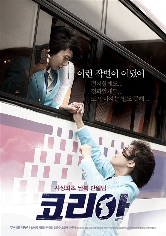"Korean actress Bae Doona (top) and Ha Ji-won (bottom) bid farewell in the main poster to Korean sports drama pic ""As One,"" opened in local theaters on May 3, 2012. [CJ E&M]"