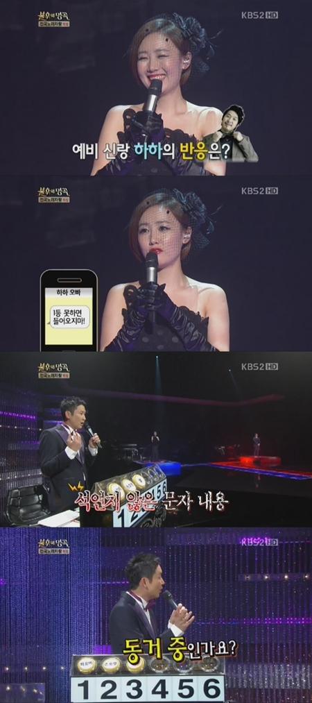 """'불후2' 별 출연, '새 신랑' 하하 """"우승 못하면 들어오지 마!"""""""