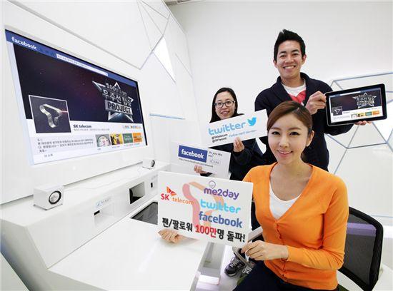 SK텔레콤, 소셜팬 100만명 돌파..이색 이벤트 연다