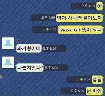 """새로운 이별 방법… 기발한 통보 """"I was a car!"""""""