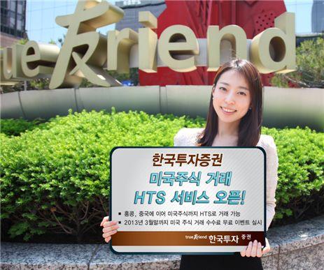 한국證, 미국주식 거래 HTS 서비스 개시
