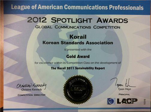 코레일이 미국 커뮤니케이션연맹으로부터 받은 '스포트라이트 어워즈' 지속가능경영보고서부문 금상 수상증서
