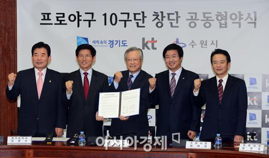 [포토] KT-수원시 '10구단 창단 공동 협약식'