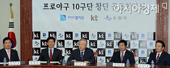 """[포토] """"KT가 수원에 10구단 창단합니다"""""""