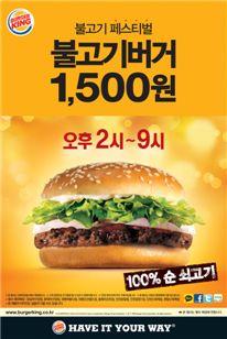 버거킹, 불고기버거 '1500원'
