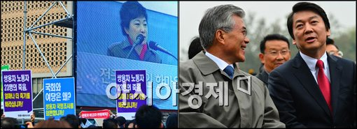 [포토]박근혜-문재인-안철수, 하나는 울고 둘은 웃고