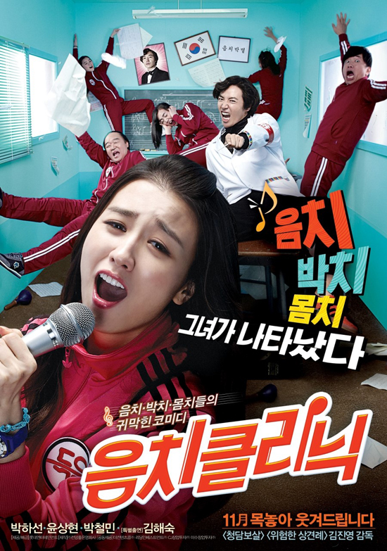11일 빼빼로 데이날은 영화 '음치 클리닉' 관람!!!