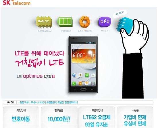 '1만원 옵티머스 LTE 2' 등장...보조금 대란 부활?