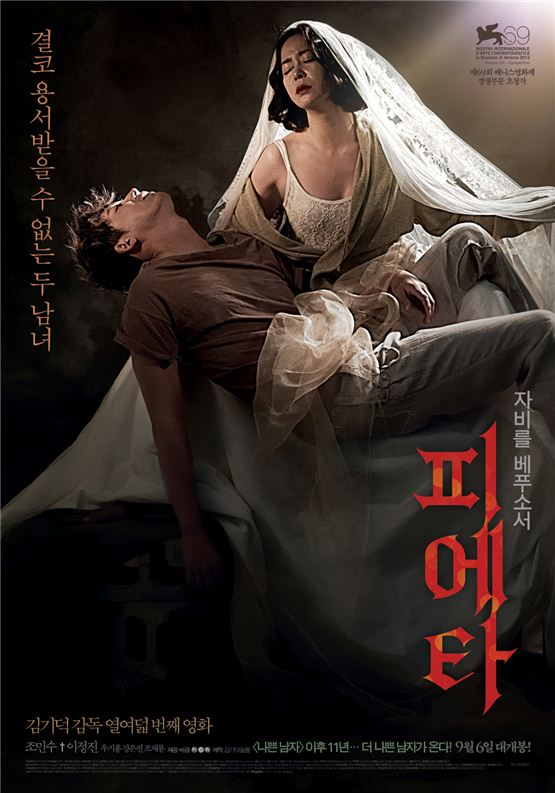 """Official poster of Kim Ki-duk's film """"Pieta"""" featuring actress Cho Min-soo (center), donned in a white gown and a veil, and actor Lee Jung-jin lying on her knee. [NEW]"""