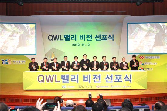 [포토]QWL밸리 비전 '선포'
