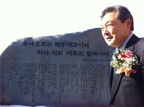 '이화령 복원' 기념 시비 앞에 선 맹형규 장관