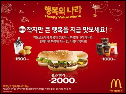 불황 여파? 맥도날드 2000원 이하 메뉴 출시 보름만에 250만개 팔려
