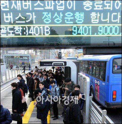 [포토]버스파업 종료 알리는 상황판