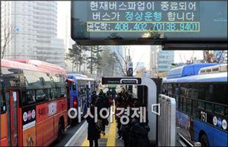 [포토]버스파업 종료, 정상 운행 중