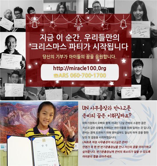 KT, 지역센터 아동들 꿈 응원하는 기부 릴레이 참여