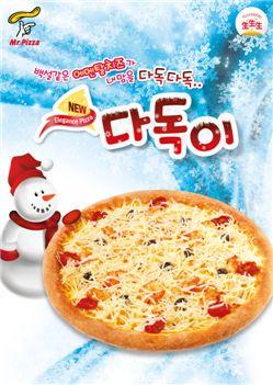 미스터피자, 에멘탈 치즈로 덮인 '다독이' 피자 출시